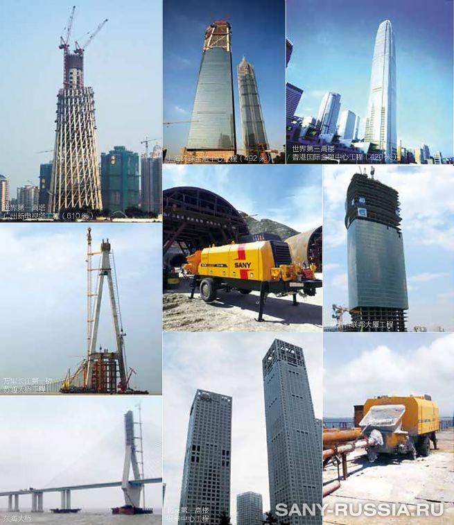 Объекты, построенные с помощью стационарных бетононасосов SANY