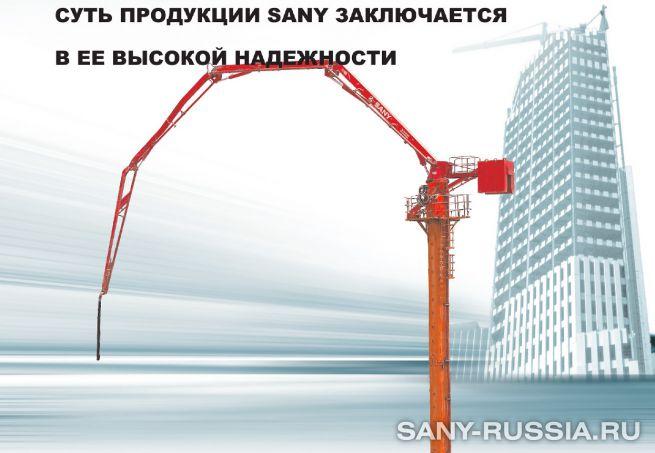 Бетонораспределительная стрела SANY