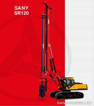 Буровая установка SANY SR120