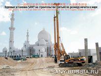 SANY SR220C на строительстве мечети в Абу-Даби (ОАЭ)