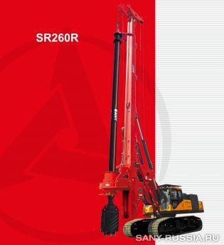 Буровая установка SANY SR260R