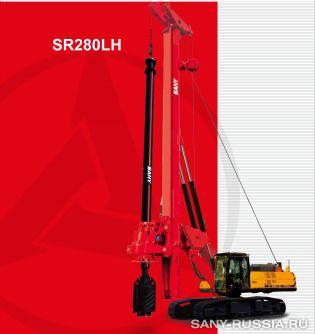 Буровая установка SANY SR280LH
